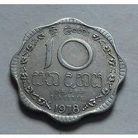 10 центов, Шри Ланка (Цейлон) 1978 г.