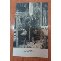 Открытка 1906 г На дне Лука (И.М.Масквин) распродажа коллекции