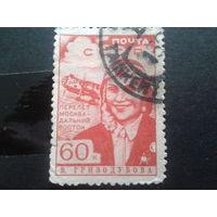 СССР 1939 Гризодубова