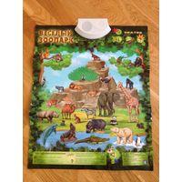 Звуковой плакат Весёлый зоопарк