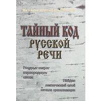 Писанов. Тайный код русской речи. Том 1
