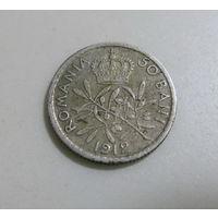РУМЫНИЯ 50 бани 1912 Карл I серебро