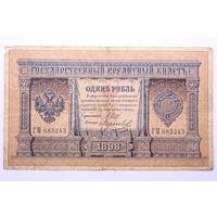 Россия, 1 рубль 1898 год, Шипов - Морозов