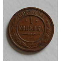 Копейка 1903 СПБ