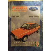 Ford Escort руководство по эксплуатации и ремонту