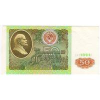 50 рублей 1991  UNC-aUNC  Серия АИ 7723243