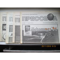Прессбол Lillenammer-94