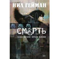 Нил Гейман - Смерть (графический роман / комикс)