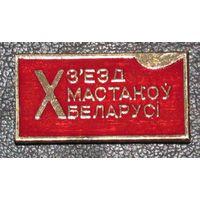 10 съезд художников Белоруссии