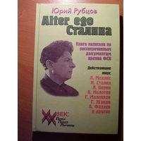 Юрий Рубцов Alter ego Сталина // Серия: XX век: Лики, лица, личины