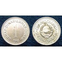 W: Югославия 1 динар 1983 (1034)