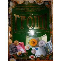 Деньги. Иллюстрированная энциклопедия