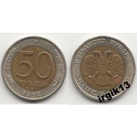 50 рублей 1992 года ЛМД