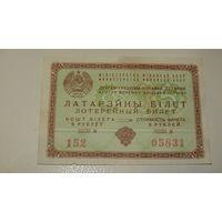 Латарэйны бiлет (Лотерейный билет). 1958 г.
