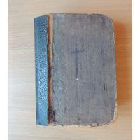 Книга церковная польская