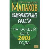 Г. Малахов ОЗДОРОВИТЕЛЬНЫЕ СОВЕТЫ НА КАЖДЫЙ ДЕНЬ 2001