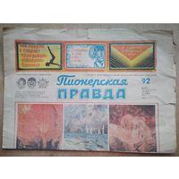 """Газета """"Пионерская правда"""" 18 ноября. 1977 г."""