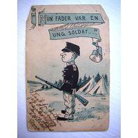 "Открытка Швеция 1905 г. - "" мой отец -  молодой солдат"" SALE!"