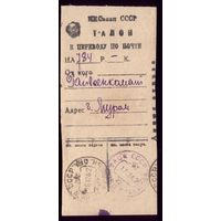Талон на почтовый перевод 1942 год