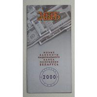 Буклет Бел.рублей 2000-го года
