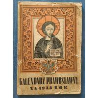 Kalendarz prawoslawny na 1938 rok (Православный календарь на 1938 год на польском языке)