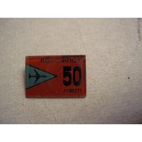 50 лет Аэрофлот