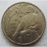 СССР 1 рубль 1987 130 лет со дня рождения Константина Эдуардовича Циолковского