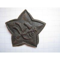 Звезда РККА обр. 1918 года. #14