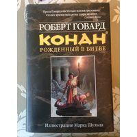 Конан. Роберт Говард
