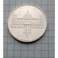 ФРГ 5 марок 1971г Юбилей 1871-1971гг Серебро 0,625