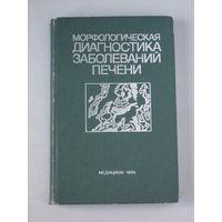 Морфологическая диагностика заболеваний печени. АМН СССР. М: Медицина, 1989. 336 с.