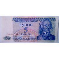 РАСПРОДАЖА!!! - ПРИДНЕСТРОВЬЕ 5 рублей 1994 год - UNC!