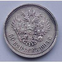 Российская Империя 50 копеек 1913 ВС, серебро