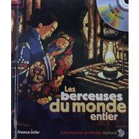 КОЛЫБЕЛЬНЫЕ МИРА + CD (LES BERCEUSES DU MONDE ENTIER) - 1999