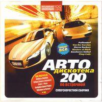 Автодискотека 200 по встречной (MP3 сборник) CD