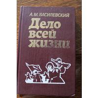 Дело всей жизни. А.М. Василевский, 1984 г.и.