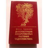 Максуд Ходжиматов Дикорастущие лекарственные растения Таджикистана