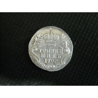 Гривенник 1796 год редкая монета в редком сохране