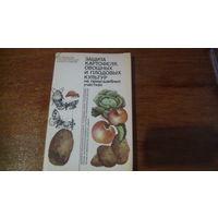 Защита картофеля,овощных и плодовых культур.