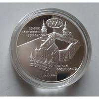 Замок Радзивиллов. Несвиж. 20 рублей 2004 г.