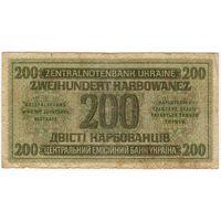 Украина 200 карбованцев Ровно 1942.  серия 1-5499447