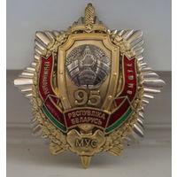 Крымiнальны вышук, уголовный розыск 95 лет