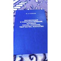 Биоэволюция и совершенствование человека: гипноз, сознание, творчество, искусство