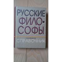 """С.Корнилов """"Русские философы"""""""