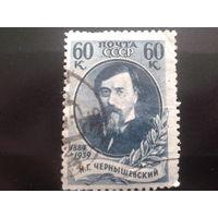 СССР 1939 Чернышевский