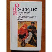 И. В. Власова, М. М. Громыко и др.  Русские: семейный и общественный быт.