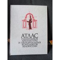 Атлас памятников архитектуры и мемориальных комплексов Белоруссии