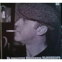 На концертах Владимира Высоцкого 4, LP