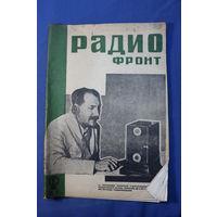 Журнал РАДИО ФРОНТ номер-9 1933 год. Ознакомительный лот.