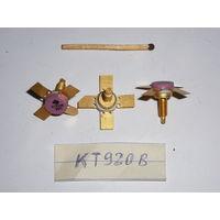 КТ920В, КТ920Б, КТ920А транзисторы КТ920 920А 920Б 920В (пополнение лотов)